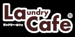 『Laundry Cafe・ランドリーカフェ™』