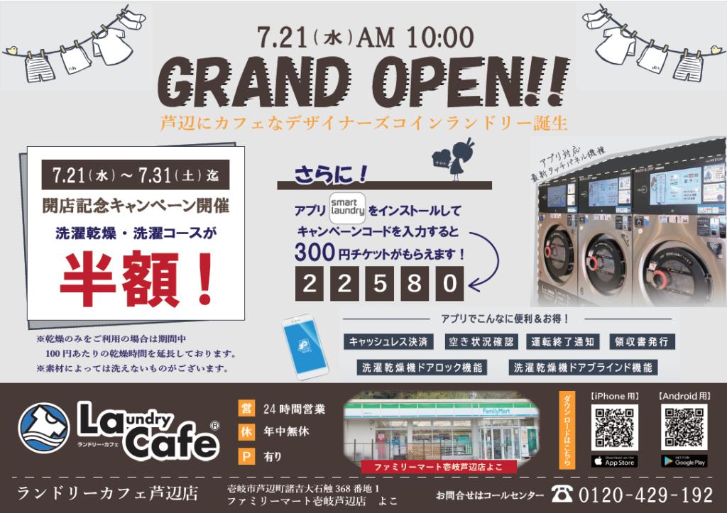 ランドリーカフェ芦辺店オープンチラシ