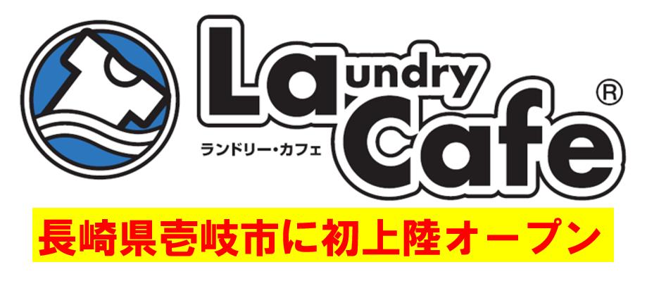 ランドリーカフェ壱岐芦辺店オープン