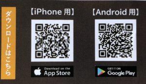 スマートランドリーアプリ